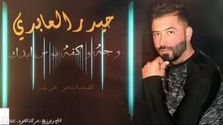حيدر العابدي  وجه وكفه بوس ايدك   Haider Al Abedi - Wajh Wakfa