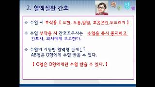 (최강간호학원특강)성인간호2 - 박*희선생님