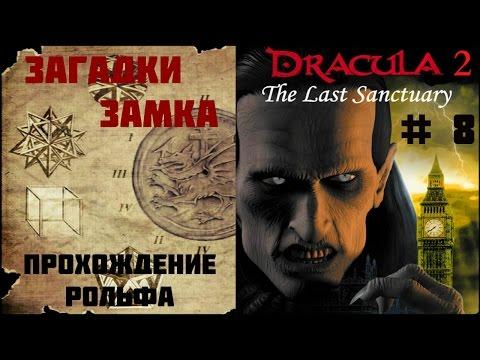 Дракула 2: Последнее прибежище #5 Механический Дракула (Dracula 2: The Last Sanctuary)