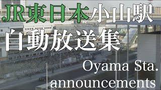 【ATOS自動放送集】2021 JR東日本 海浜幕張型ATOS (小山駅 放送集)
