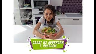 Полезные рецепты | Салат из брокколи с лососем