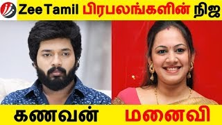 watch online tamil serials