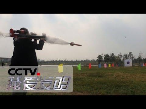 《我爱发明》 水箭灭火 远程灭火弹显威力 20181214 | CCTV科教
