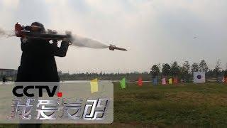 《我爱发明》 20181214 水箭灭火| CCTV科教