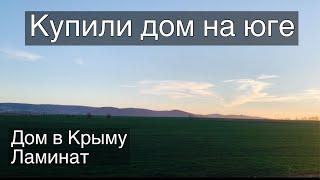 ОДИНОЧЕСТВО / ВЫБИРАЕМ ДОМ / РЕМОНТ / ЛАМИНАТ / ГЛЮКОФОН / ЗИМА НА ЮГЕ / Переезд из Москвы / Крым