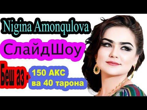 Нигина Амонкулова - СлайдШоу 2019 | Nigina Amonqulova - SlideShow 2019