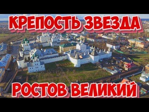 Крепость звезда - Засыпанный Ростов Великий