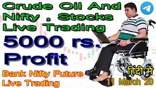 crude oil intraday and bank nifty future and stocks live trading in zerodha 11 march 2020