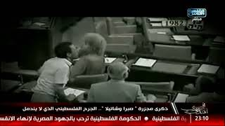 المصرى أفندى | ذكرى مجزرة صبرا وشاتيلا .. الجرح الفلسطيني الذى لا يندمل