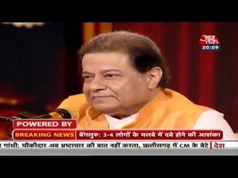 KV Sammelan : Kumar Vishwas के साथ मिलकर Anoop Jalota ने खोली जसलीन के साथ रिश्ते की पोल
