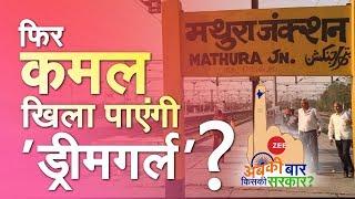 Lok Sabha Election 2019: Mathura में फिर चलेगा 'ड्रीमगर्ल' Hema Malini का जादू?