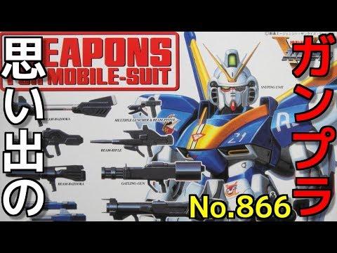 866 1/144 Vガンダム武器セット 識別用各種マーキングシールつき  『機動戦士Vガンダム』
