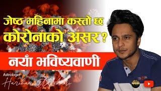 जेष्ठ महिनामा कस्तो छ कोरोनाको असर? नया भविष्यवाणी / Corona Virus - Astrologer Harihar Adhikari