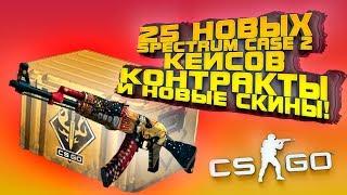 SPECTRUM 2 CASE! - 25 НОВЫХ КЕЙСОВ! - КОНТРАКТЫ И НОВЫЕ СКИНЫ! - ОТКРЫТИЕ КЕЙСОВ CS:GO!