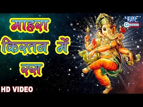 મહરા-કિર્તન-મી-રાસ---mahra-kirtan-me-ras-|-gujarati-garba-2018-|-manish-tiwari-|