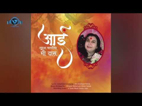 Aai Tujya Charanicha Me Das | Nishikant Pathak | Jai Shree Mataji |  New Sahaj Bhajan 2018 Mp3