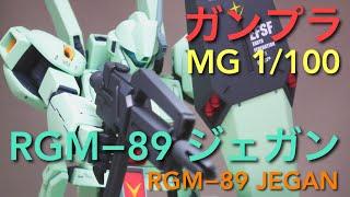 ガンプラ MG ジェガン thumbnail