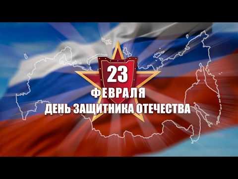 23 февраля, День защитника Отечества!!! - Футаж - HD