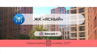 видео ЖК Ясный у метро Домодедовская от застройщика MR Group
