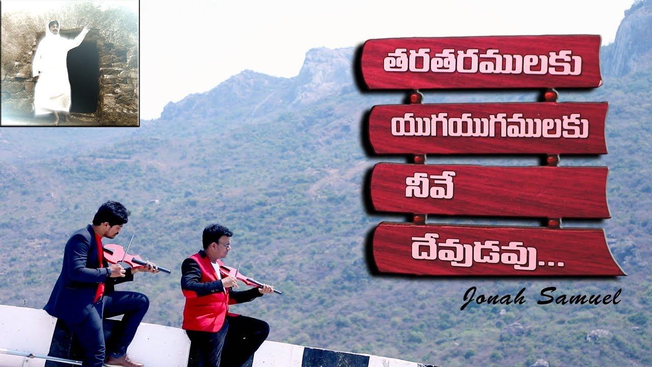 Tharatharamulaku | Jonah Samuel | David Vijayaraju.G | latest telugu christian song.