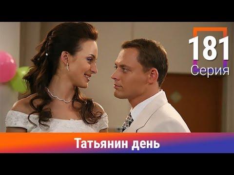 Татьянин день. 181 Серия. Сериал. Комедийная Мелодрама. Амедиа