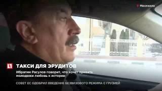 видео Город эрудитов