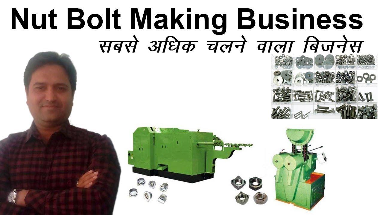 Nut Bolt Making Business सबस अध क चलन व ल व यवस य Small Business Idea 2018 Youtube