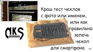 Невероятный обзор и краш тест именных чехлов от AKSMAGAZ(Невероятный обзор именных чехлов AKSMAGAZ Невероятный обзор чехлов с фотографией для смартфона Невероятный..., 2015-04-06T12:31:41.000Z)