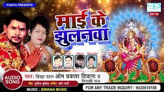 देवी गीत 2019 !! #माई_के_झुलनवा !! Mai Ke Jhulanva !! #Om_Prakash_Diwana !! Minakshi Raj