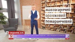 """Як говорити українською: """"оранжевий"""" чи """"помаранчевий"""" - Експрес-урок"""