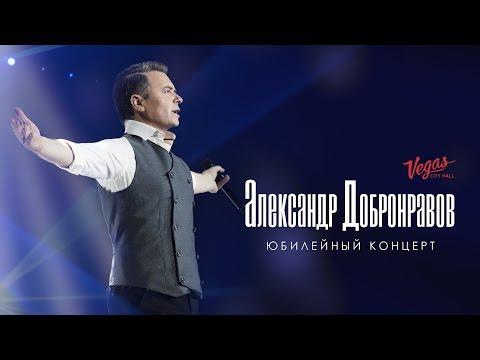 Юбилейный концерт Александра ДОБРОНРАВОВА | Vegas City Hall. Live, 2018