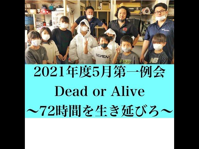 2021年度5月第一例会 Dead or Alive ~72時間を生き延びろ~