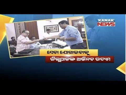 Collector Nikhil Pavan Kalyan Taken Step For Betterment Of Health Services In Sundergarh thumbnail