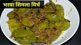 beasan simla mirchi recipes