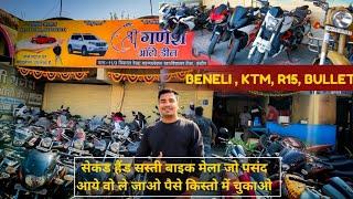 SECOND HAND BIKE INDORE   USED BIKE INDORE #KTM #BENELI #PULSAR #BULLET #R15 USED BIKE MARKET INDORE