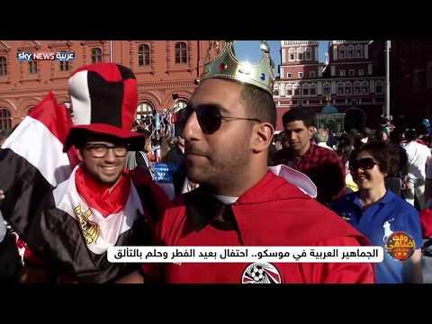 مصر.. غاب صلاح فخسرت مصر بأولى جولات المونديال  - 04:21-2018 / 6 / 16