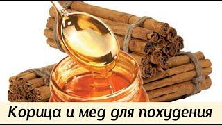 Корица и мед для похудения.