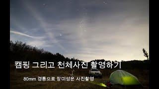눈 펑펑 내리기 전날 텐트치고 천체사진촬영하기(feat…