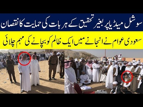 Impact Of Social Media In Saudi Arabia - Latest Saudi News Updates 2019