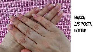 Как отрастить ногти за 10 дней Эффективная маска