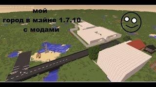 мой город карта майнкрафт 1.7.10 с модами