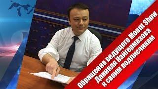 Обращение ведущего Mount Show Даниеля Кайгермазова к своим подписчикам