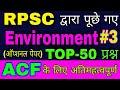 Gambar cover RPSC के TOP-50पर्यावरण अध्ययन प्रश्न | ENVIRONMENTAL SCIENCE |ACF हेतु अति महत्वपूर्ण|ऑप्शनल पेपर|#3