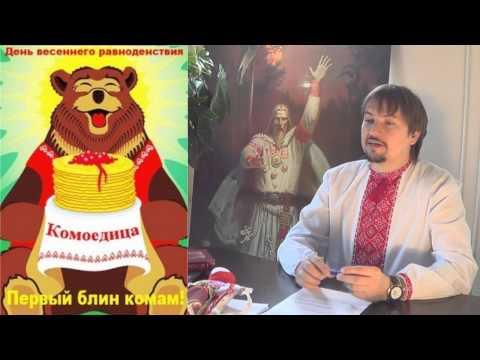 Отличие языческой Масленицы от христианской