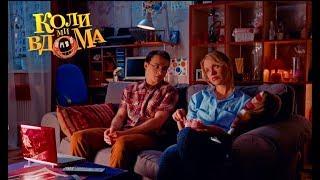 Коли ми вдома. 1 сезон - 28 серия. Full HD 1080p