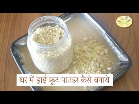 Health Food for kids: घर में ड्राई फ्रूट पाउडर कैसे बनाये  How to make dry fruit powder (Hindi)
