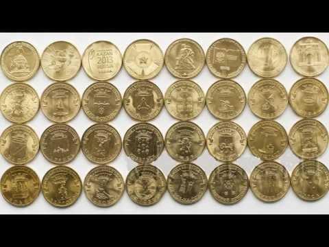 Нумизматика #2. Юбилейные монеты 10 рублей
