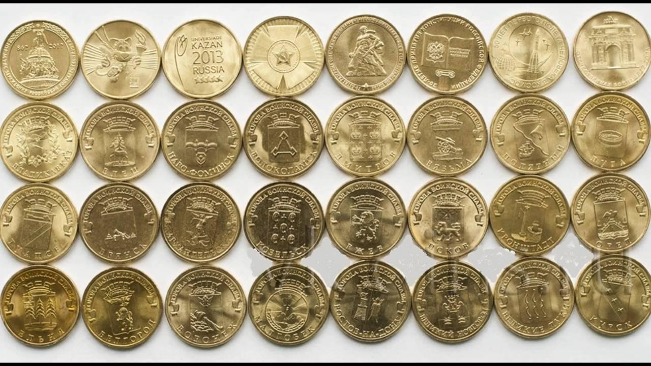 Нумизматика #2. Юбилейные монеты 10 рублей - YouTube