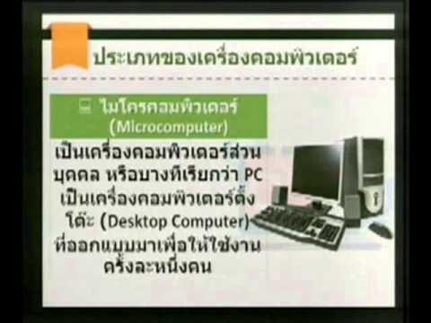 ปวช.1วิชาคอมพิวเตอร์เพื่องานอาชีพ_(11.00-13.00)512bit rate