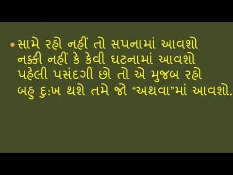 Gujarati Shayri - Sad Shayri Gujarati
